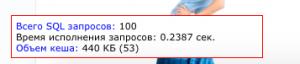 Режим отладки панели производительности CMS Битрикс - скриншот