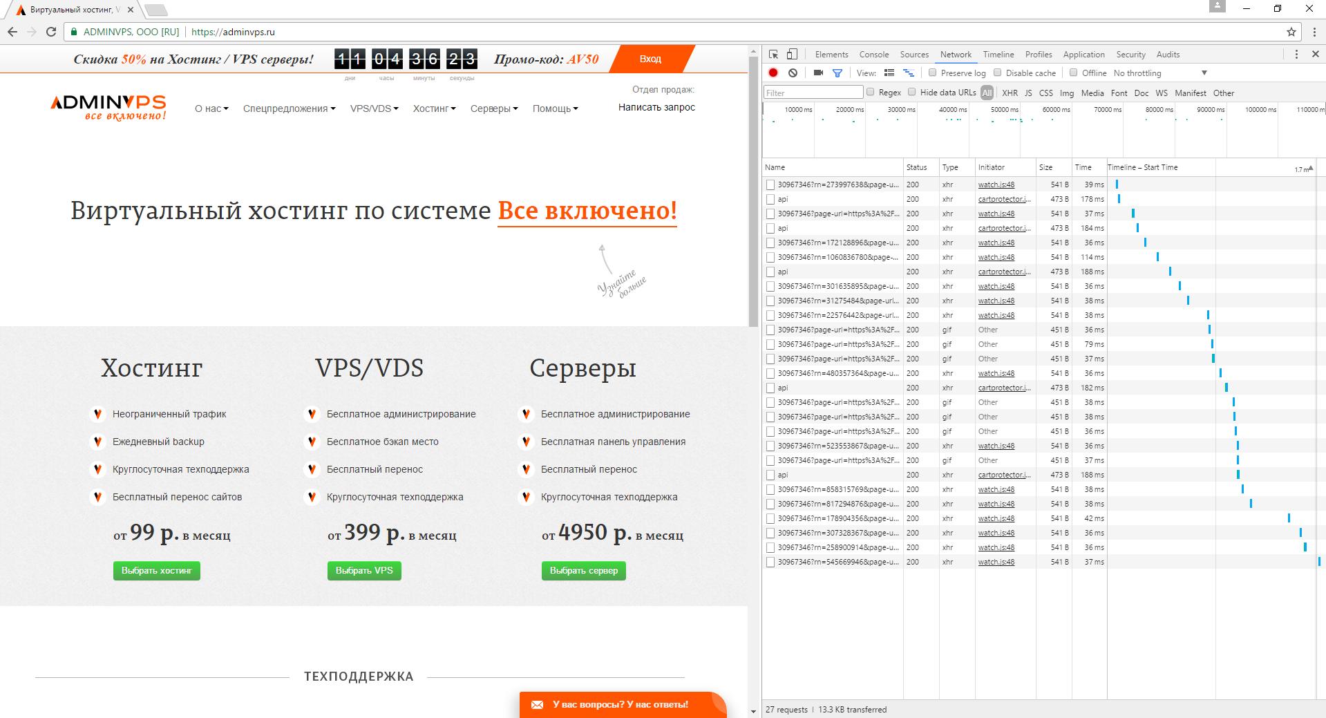Настройка инструментов разработчика для ускорения сайта