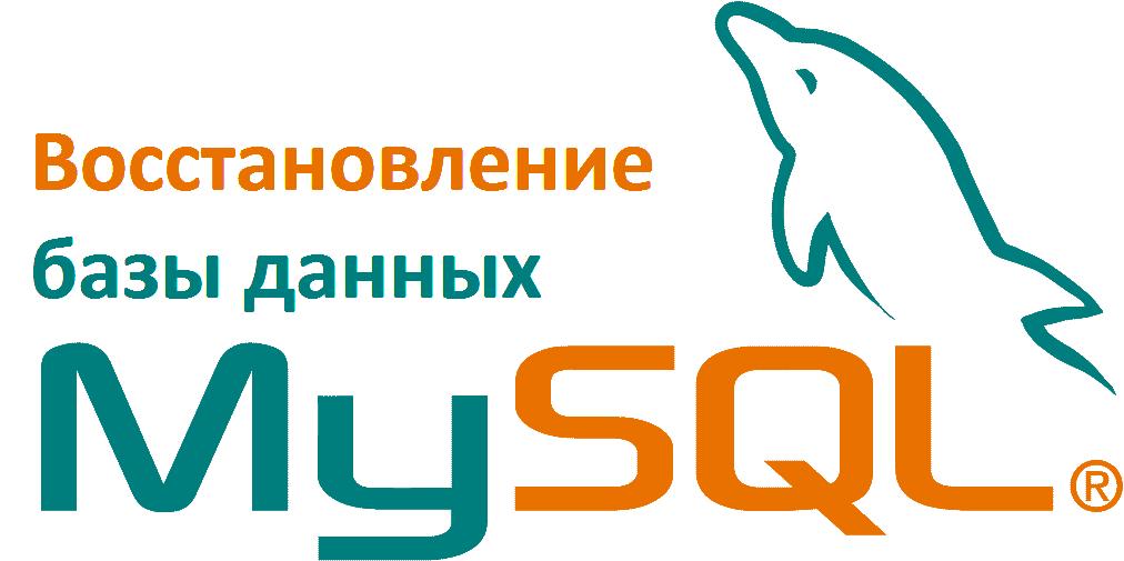 Восстановление базы данных MySQL
