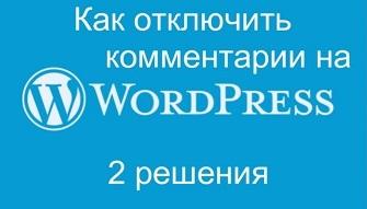 Как удалить все комментарии в wordpress