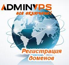 AdminVPS запускает регистрацию доменов