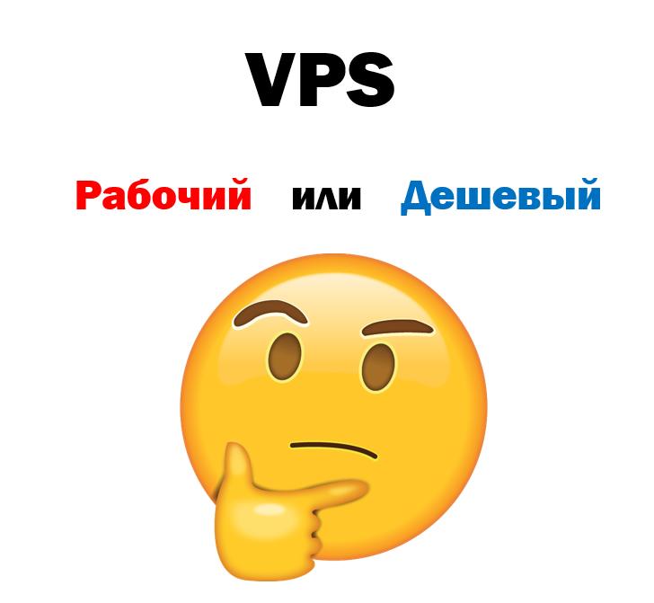 Арендовать vps