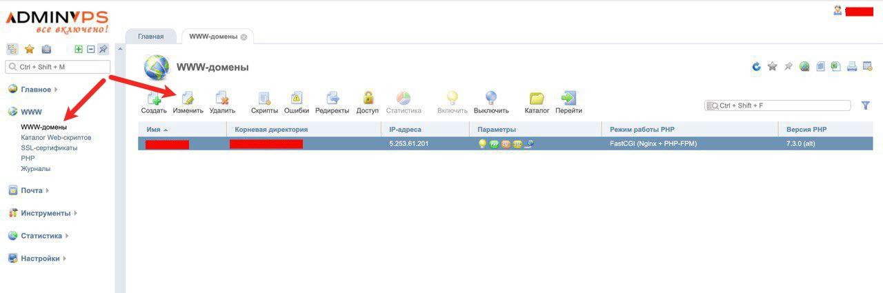 Включение режима FastCGI (Nginx + php-fpm) на хостинге - шаг 1