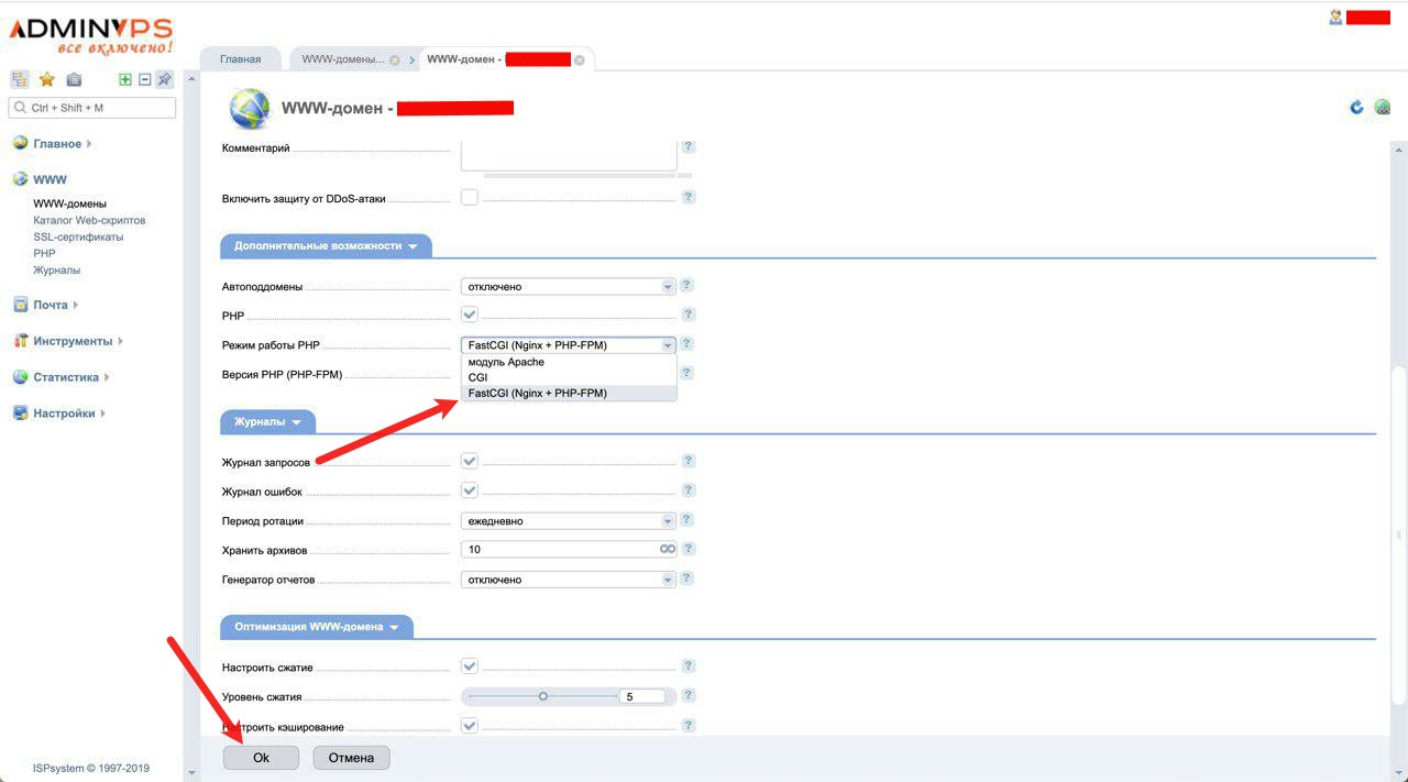 Включение режима FastCGI (Nginx + php-fpm) на хостинге - шаг 2