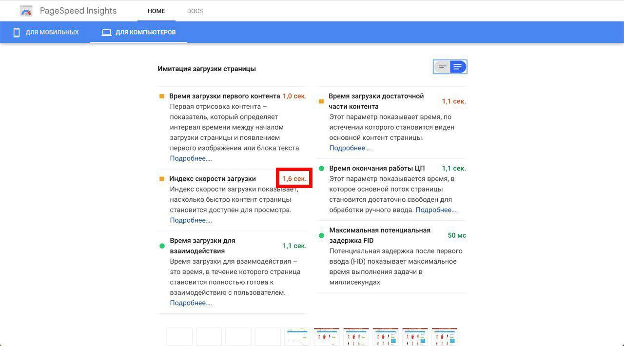 PageSpeed результаты теста