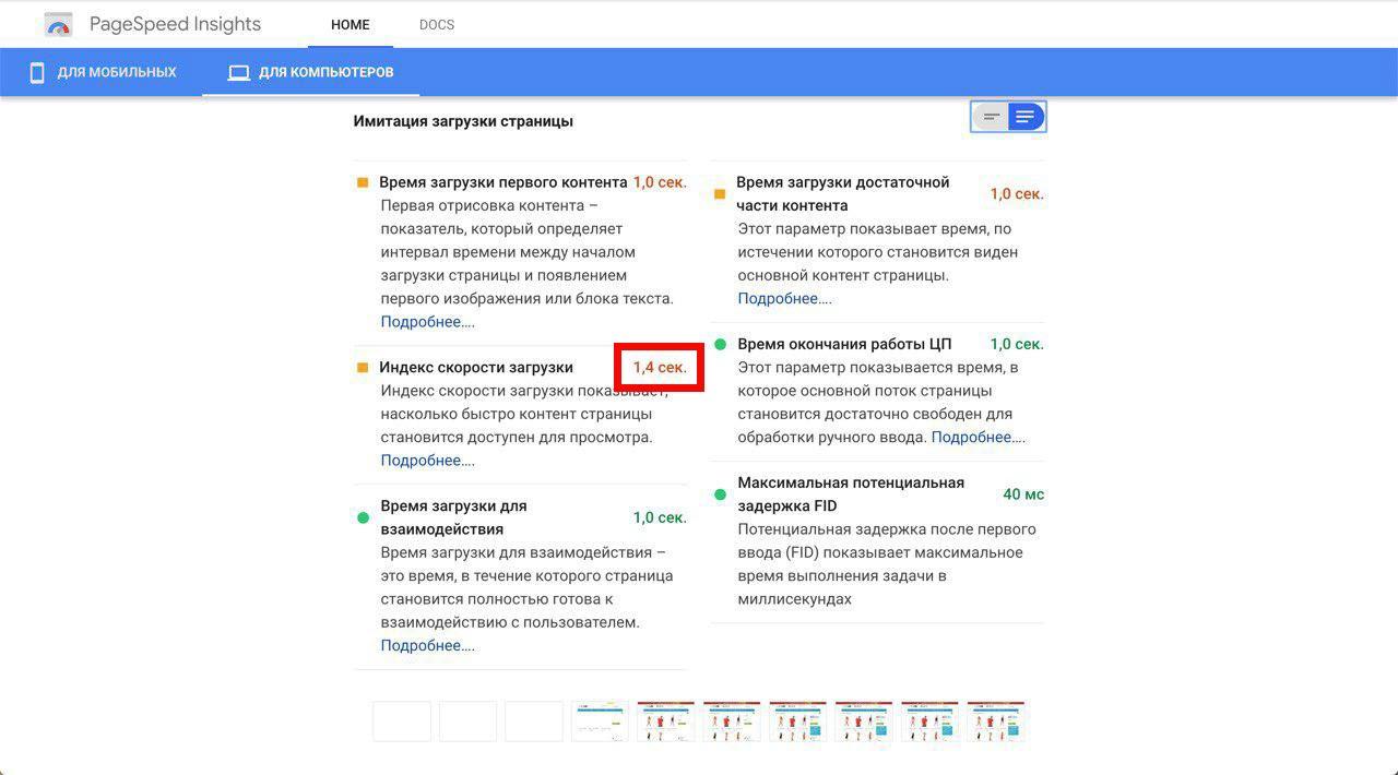 Повторная проверка Bitrix производительности по PageSpeed Insights