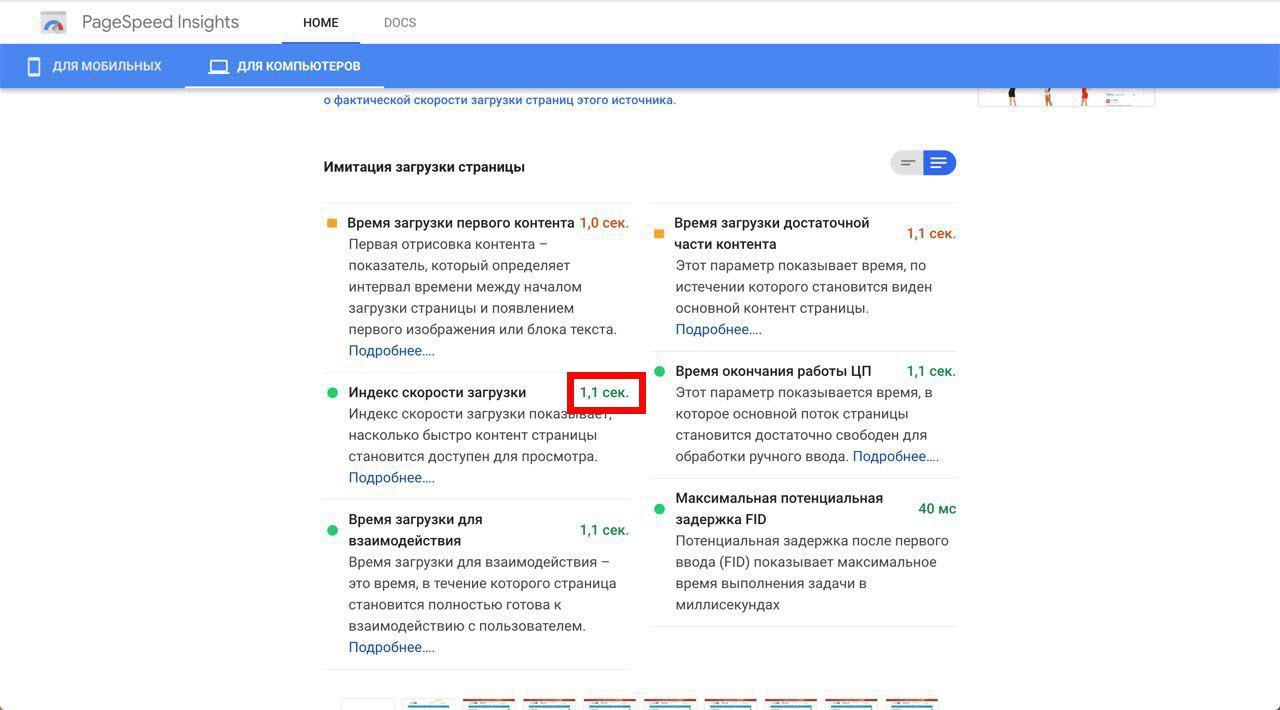 Итоговая проверка производительности Bitrix по PageSpeed Insights