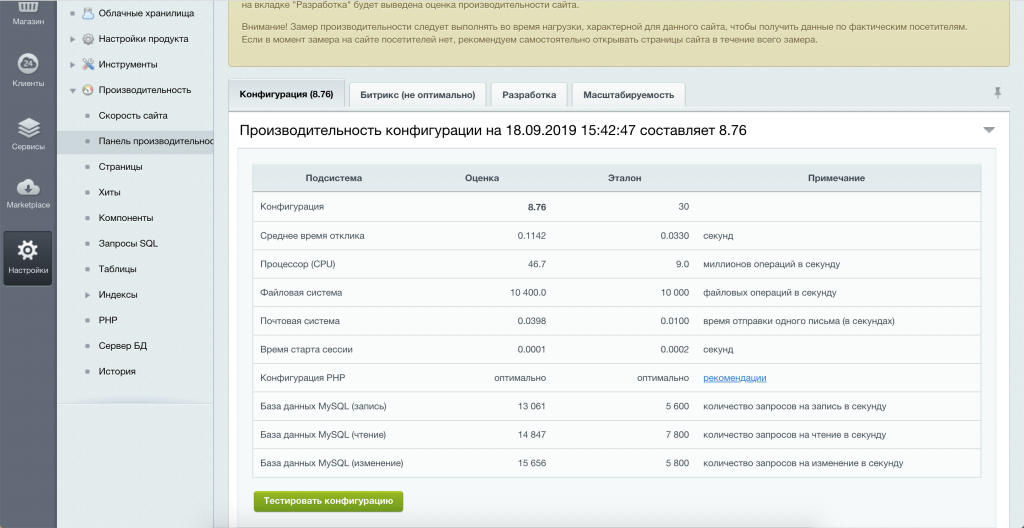 Тестирование в режиме php 5.6 + Apache