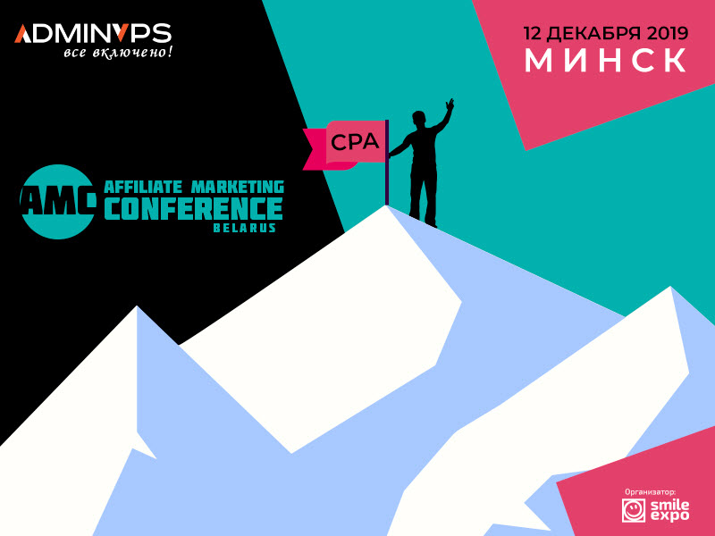Affiliate Marketing Conference Belarus