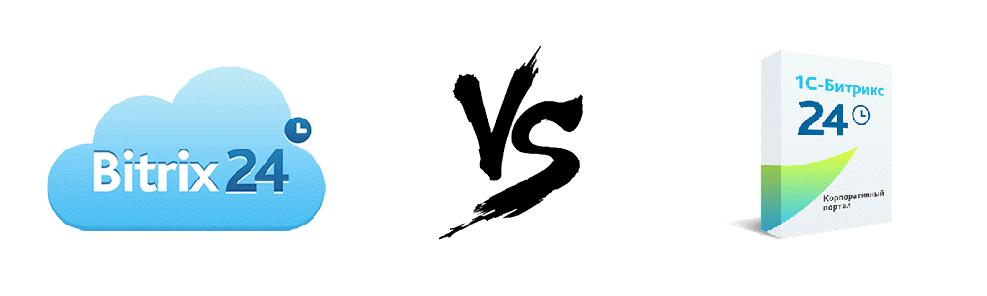 Облачная vs коробочная Битрикс24